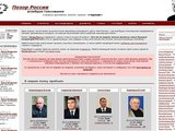 badnameofrussia.ru ekrano nuotr./Trečiadienį trumpai atgijusioje svetainėje atsirado pranešimas apie jos pardavimą.