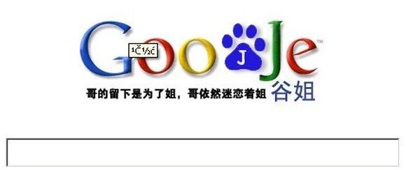 15min.lt nuotr./Kiniaka Google versija pavadinta Goojje.