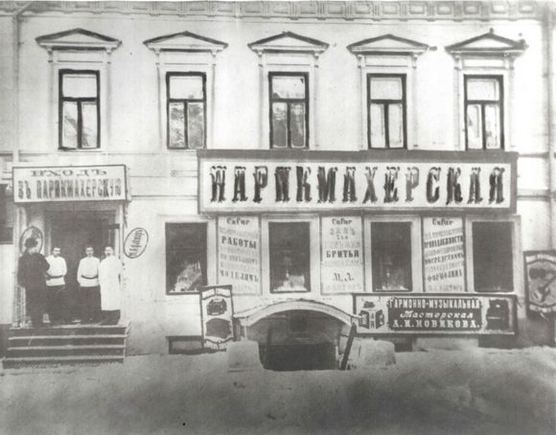 Max Factor nuotr./Pirmoji Maxo Factoro parduotuvė Rusijoje