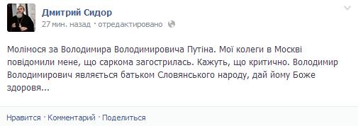 """Tėvo Sidoro įrašas """"Facebook"""" profilyje"""
