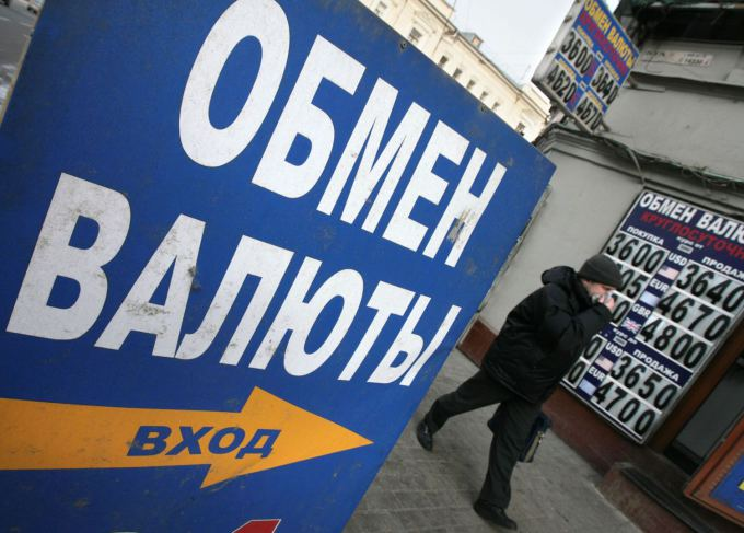 Valiutos keitykla Maskvoje