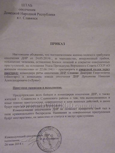 Strelkovo įsakymas