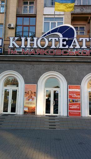 Ukrainos vėliava virš V.Majakovskio vardo teatro Zaporožėje